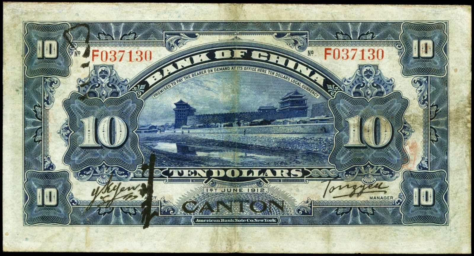 China banknotes paper money 10 Dollars 1912 Bank of China