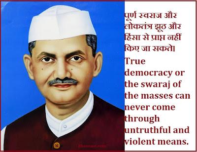 Lal Bahadur Shastri Quotes In Hindi and English
