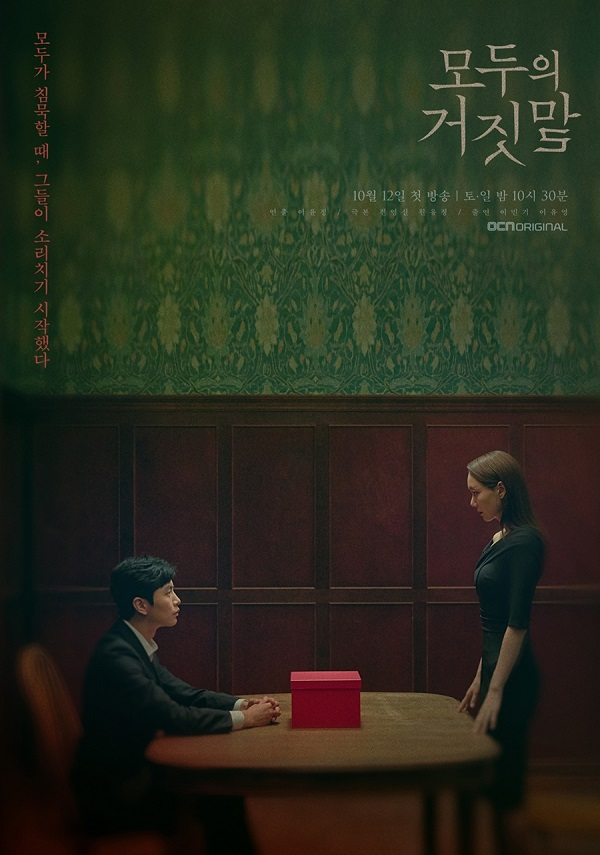 Ai Cũng Dối Lừa - The Lies Within (2019)