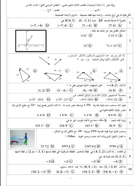 كتاب الرياضيات للصف ثالث ثانوي الفصل الاول