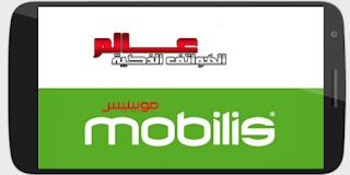 كيف أعرف رقم هاتفي - الجزائر - Comment connaitre le numéro ? algerie  كيف تعرف رقم شريحتك بسهولة الجزائر