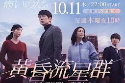 Tasogare Ryuuseigun (2018) - Serial TV Jepang