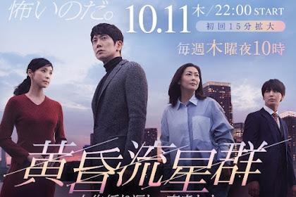 Sinopsis Tasogare Ryuuseigun (2018) - Serial TV Jepang