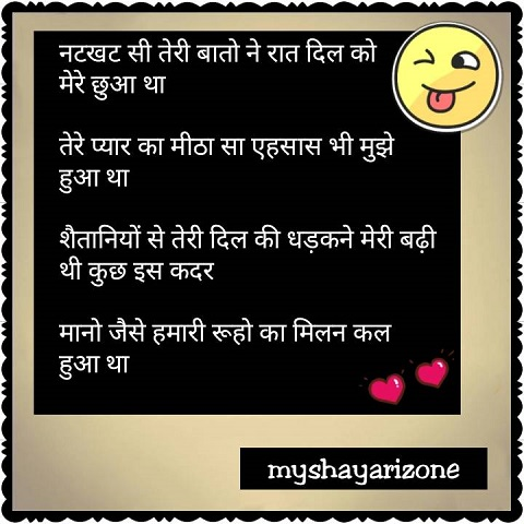 Romantic Love Shayari Picture SMS Whatsapp Status in Hindi