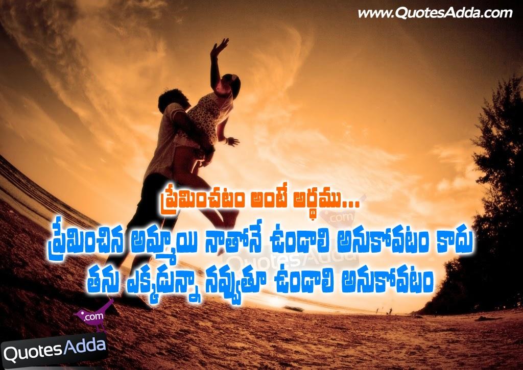 Luxury Telugu Quotes In English Translation - love quotes