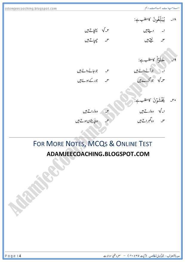 surah-al-ahzab-ayat-35-to-40-mcqs-islamiat-10th