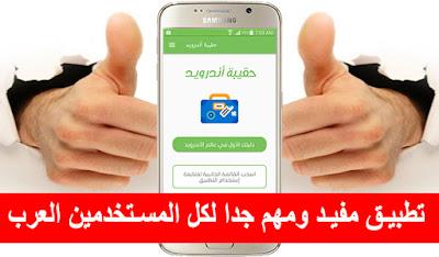 تطبيق حقيبة اندرويد مفيد جدا لكل العرب مستخدمي الاجهزة بنظام الاندرويد