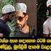 Pandula basnayake becomes muslim fake story