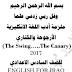 ملزمة الأدب الأرجوحة والكناري للصف السادس اعدادي 2017