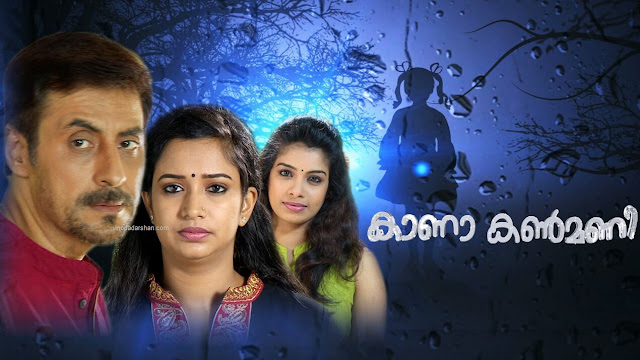 Kana Kanmani Serial actor actress details