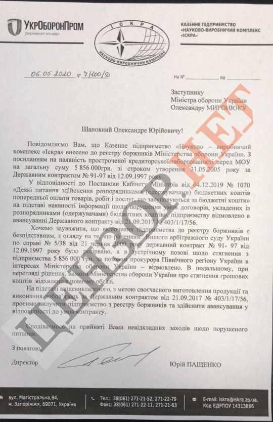 Міноборони заблокувало роботу НВК «Іскра» – під загрозою розробка та постачання у війська нових РЛС