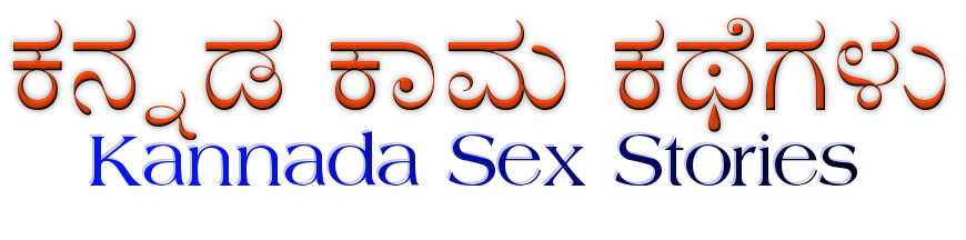 Kannada Sex Stories - Kama Kathegalu