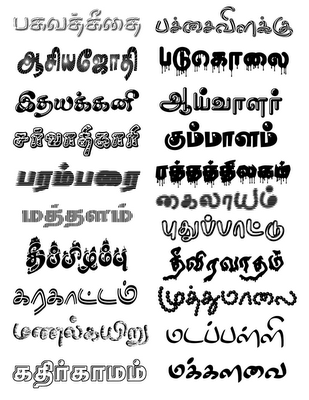Download list of free 5254+. Cancorade All Tamil Fonts Free Download Docker Image Docker Hub