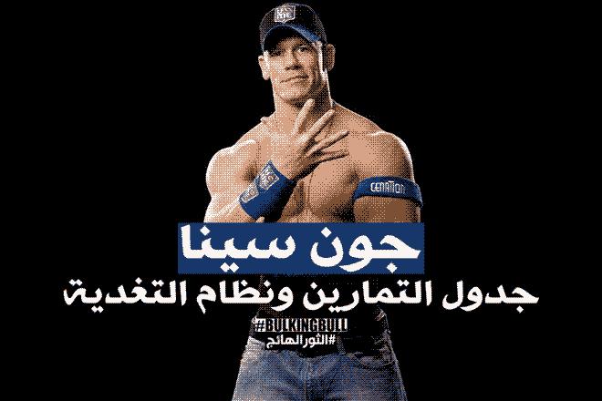 جدول تمارين جون سينا بطل المصارعة الحرة ونظام التغذية WWE John Cena