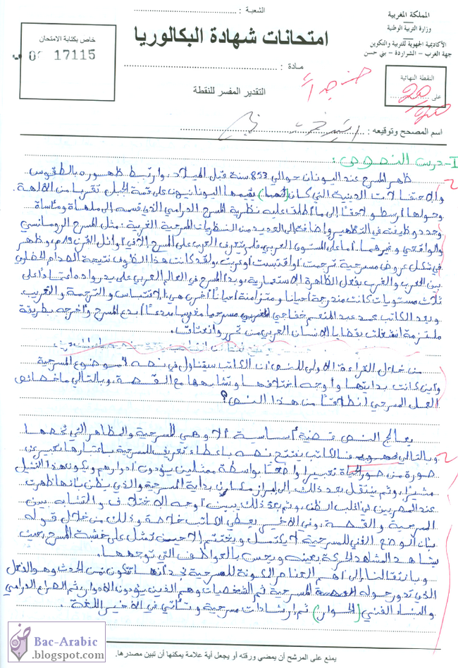 لغة الشعر قراءة في الشعر العربي الحديث رجاء عيد pdf