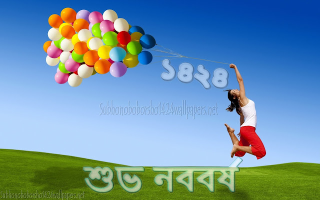 Bengali New Year 1424 HD Wishes Greetings