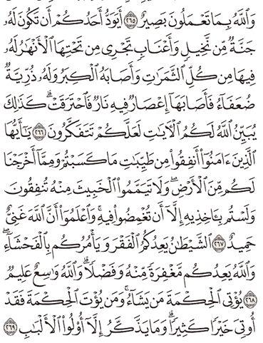 Tafsir Surat Al-Baqarah Ayat 266, 267, 268, 269, 270