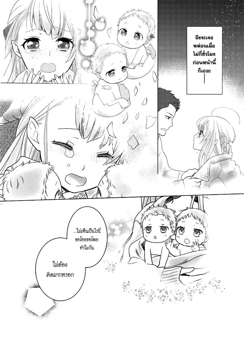 Kitaku Tochuu de Yome to Musume ga Dekita n dakedo, Dragon datta. - หน้า 18