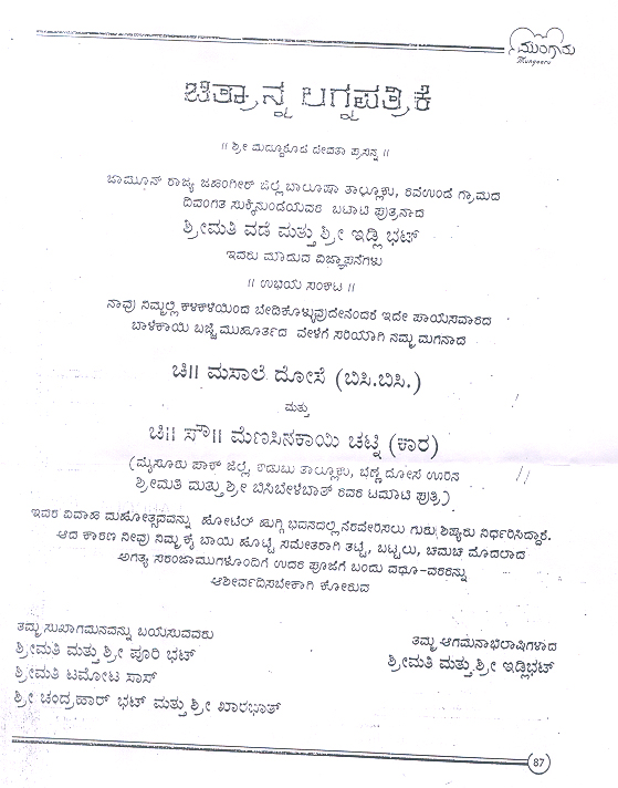 84 Wedding Invitation Card Quotes In Kannada