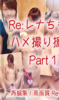 FC2 PPV 947502 素人個撮無修正:Re レナちゃん ハメ撮り援交 Part 1