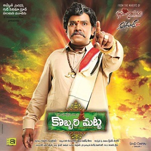 Kobbari Matta (2016) Telugu Mp3 Songs Free Download