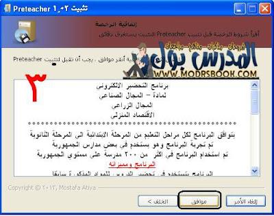 تحضير الدروس الكترونيا باستخدام برنامج preteacher