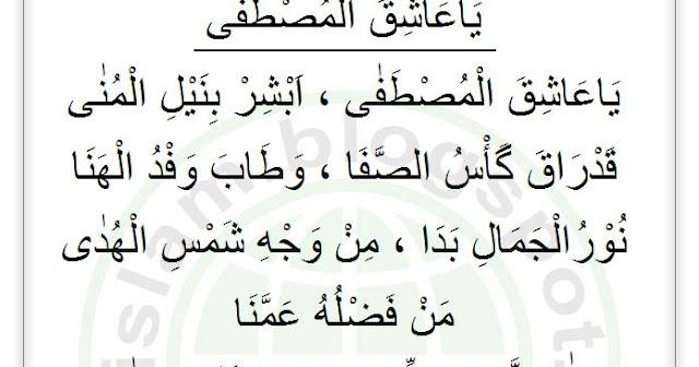 Lirik Sholawat Ya Asyiqol Musthofa