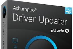 تحميل برنامج Ashampoo Driver Updater 2019 لتنزيل تعريفات لابتوب HP مجانا