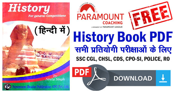 Paramount History Book PDF in Hindi