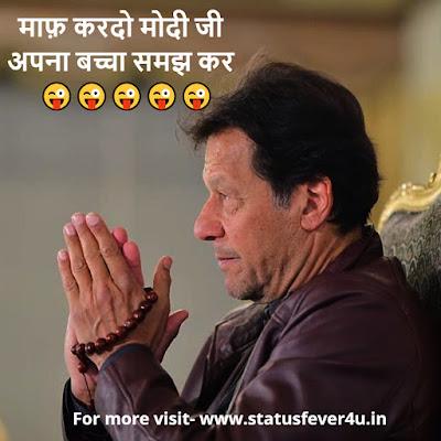 माफ़ करदो मोदी जी funny jokes in hindi