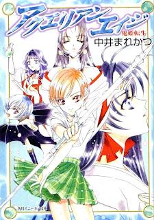 アクエリアンエイジ 第01巻 [Aquarian Age vol 01]