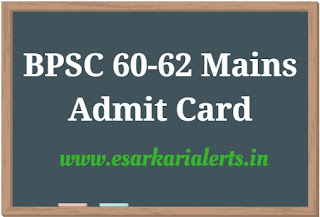 BPSC 60-62 Mains Admit Card 2017