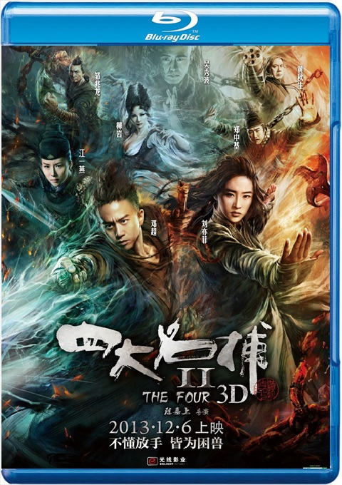 The Four 2 2013 Daul Audio BRRip 480p 200Mb x265 HEVC