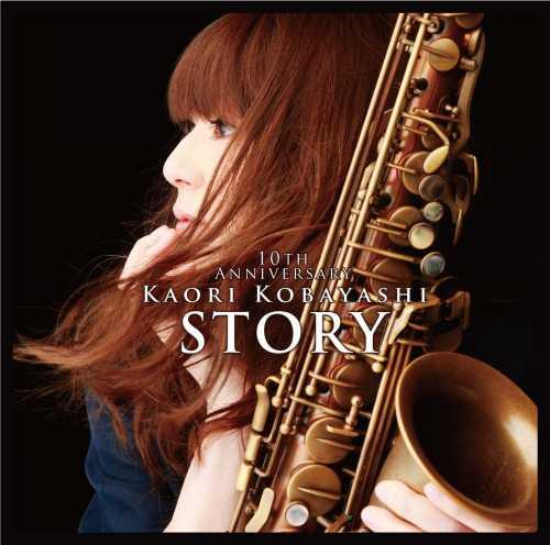 [Album] 小林香織 – Story (2015.06.24/MP3/RAR)