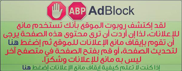 اضافة بلوجر anti-adblock