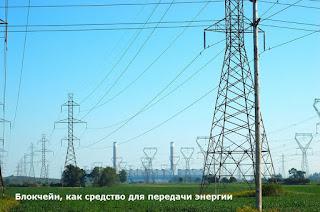 Блокчейн, как средство для передачи энергии