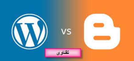 ايهما أفضل بلوجر ام وردبريس - blogger vs wordpress