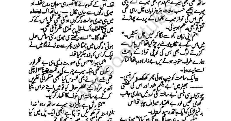Kitab Dost: Mohabbat khwab saweera novel by Sadaf Reahan
