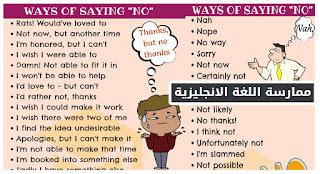 طرق بديلة لقول لا للناس باللغة الانجليزية