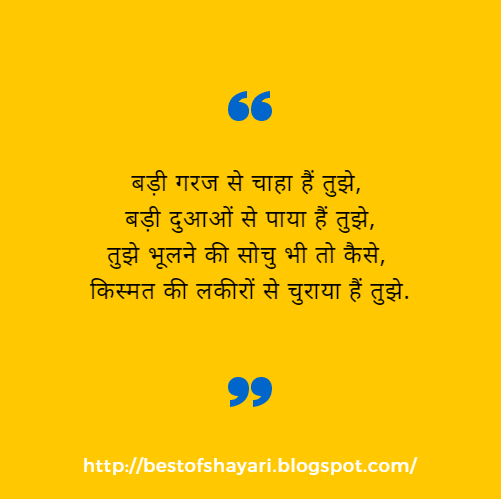 I Love You Quotes In Hindi Sms : love you shayari in Hindi. Express feelings in Hindi language.