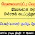 Translater Cum Sub Editor English & Tamil Medium - Lake House Sri Lanka