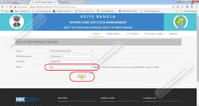 West Bengal Digital Ration Card List - Step :06