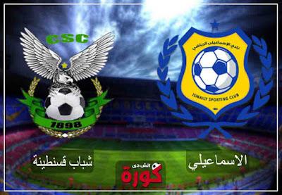 بث مباشر مباراة الإسماعيلي وشباب قسنطينة اليوم