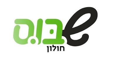 הכירו את אוטובוס השבת שייקח אתכם לקולנוע, הים ומקומות בילוי בתל אביב