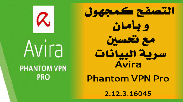 التصفح كمجهول و بأمان مع تحسين سرية البيانات Avira Phantom