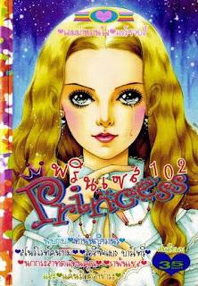 การ์ตูนอัพใหม่ Princess เล่ม 102