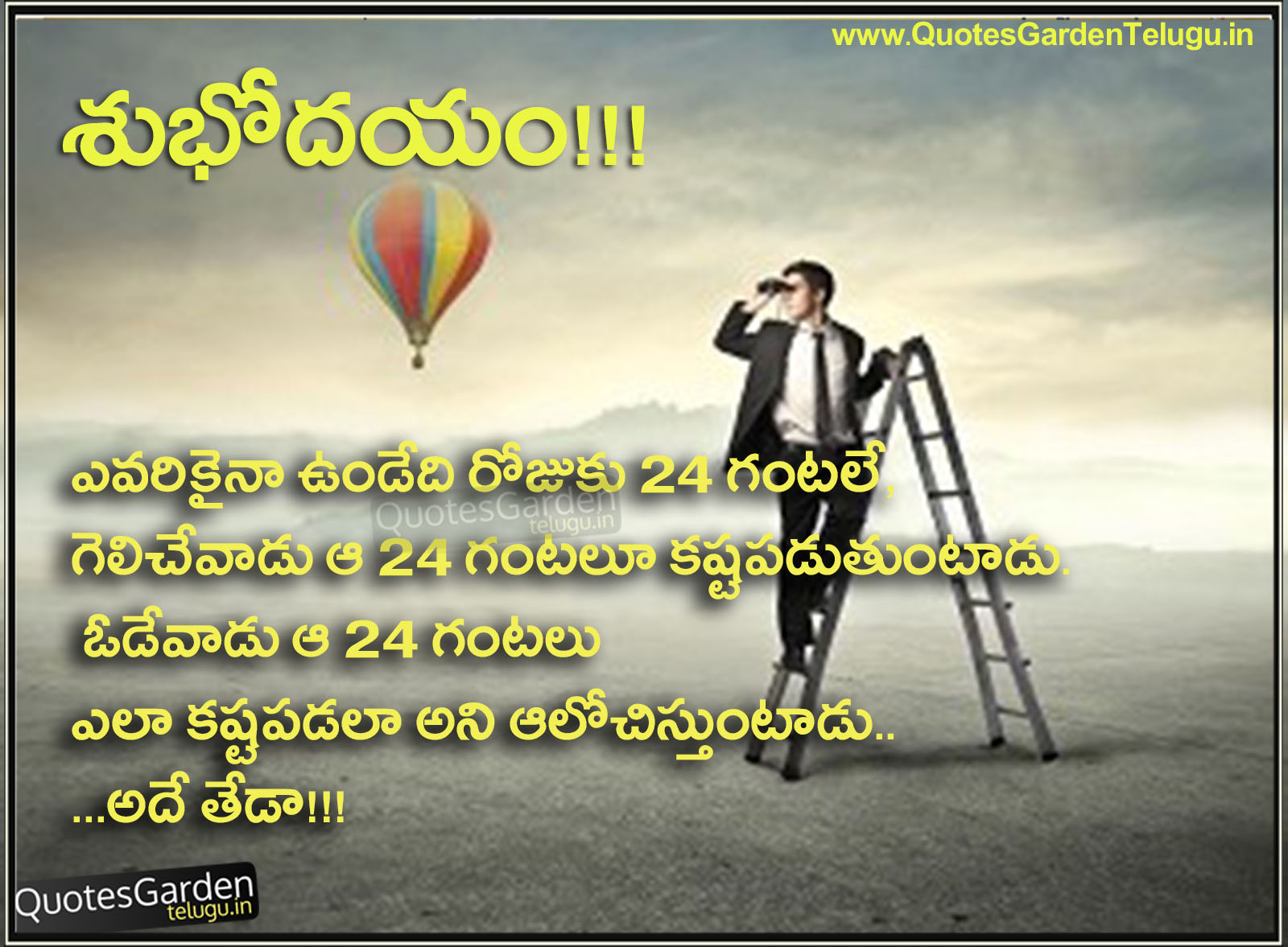 Positive Quotes In Telugu Images The Galleries Of Hd Wallpaper