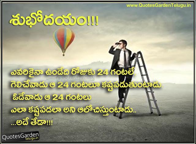 Nice Telugu Good morning inspirational sms Quotes
