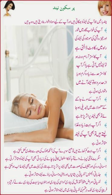 Health Tips In Urdu, Urdu Health Tips, Tips In Urdu, Health Care Tips In Urdu, In Urdu, Home Remedies In Urdu, Desi Health Tips