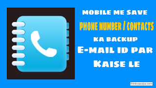 Mobile me save phone numbers / contacts ka backup email id par Kaise le